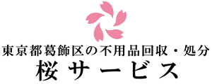 東京都葛飾区の不用品回収『桜サービス』