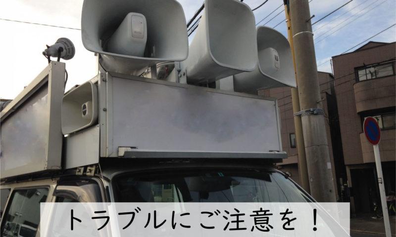 悪質な廃品回収業者とのトラブルが発生しています!? | 東京都葛飾区 ...